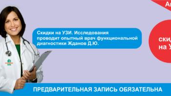 Ссылка на: Акция на УЗИ в Клинике Век